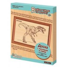 Десятое кор.   Выжигание. Доски для выжигания 2шт. 01811 Динозавр в рамке