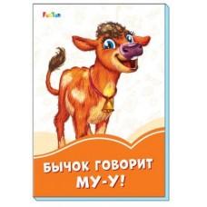 FunTun  Оранжевые книжки 1254012 Бычок говорит Му-у!
