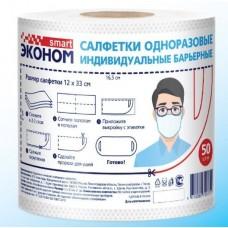 SMART эконом бактерицидные салфетки для одноразовых масок